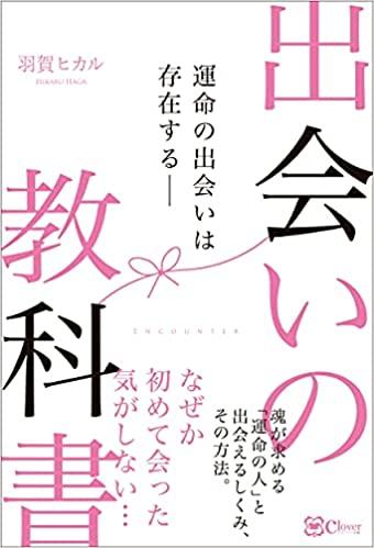 出会いの教科書