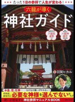 神社ガイド