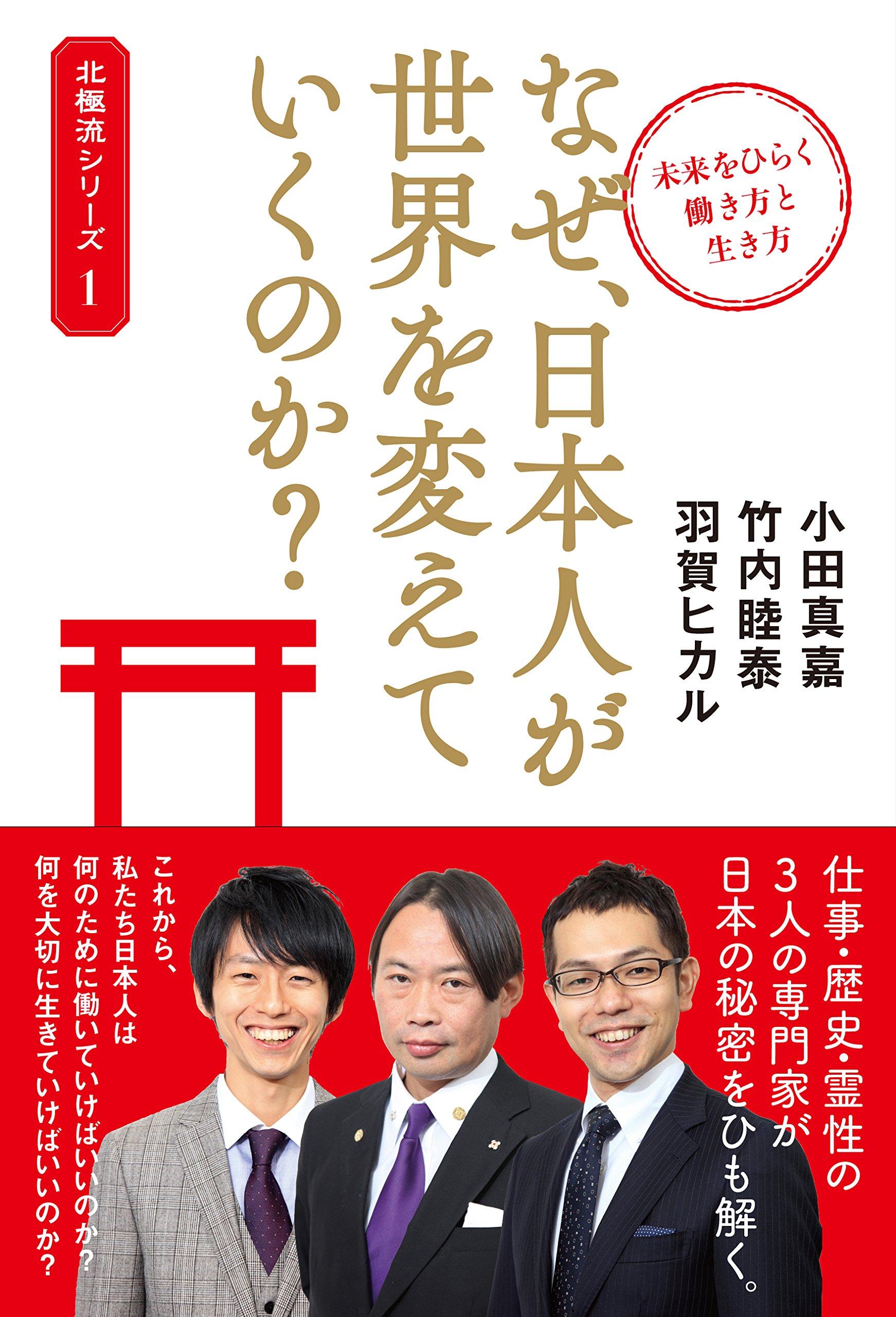 なぜ日本人が世界を変えていくのか?