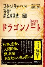 ドラゴンノート