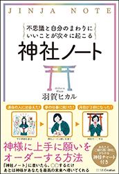 神社ノート